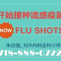 何时接种流感疫苗为宜