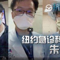 朱自强、刘伟医生诊所疫情后重新开张